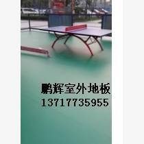 橡胶地板 羽毛球地板羽毛球地板胶价格