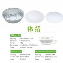 3700 7寸圓盤 鋁箔圓盤 披薩盤 蛋糕盤 蒸飯碗一次洗鋁箔碗