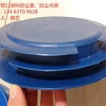 塑料堵頭 塑料內塞是鋼管管帽的一種