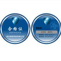 福建莆田仙游县地区各类合格证印刷设计一时间快