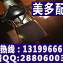 吉事果店内广告音频制作广告录音