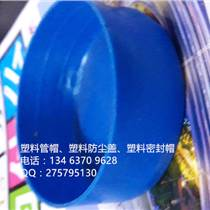 太原塑料管塞 鋼管管塞 塑料外帽