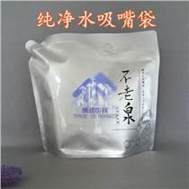 廊坊吸嘴袋厂家 5L自立吸嘴纯净水袋子 铝塑复合袋定制