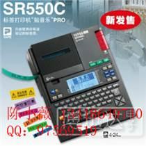 錦宮kingjim不干膠強粘性標簽機SR550C標簽