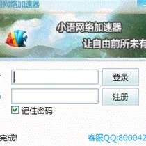 小语加速器,海外vpn代理,国外网站加速器