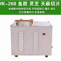 廣州紅參切片機,中藥材切片機,靈芝切片機價格