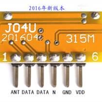 低功耗小體積超再生無線模塊J04U