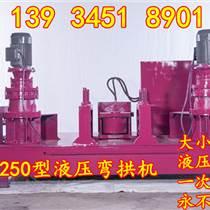 甘肃WGJ-250液压全自动弯弧机代理直销