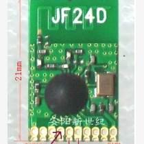 2.4G 收發一體 無線模塊 JF24D