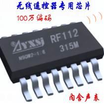 帶編碼無線發射模塊 RF112