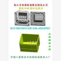 運輸塑料物流箱模具 運輸塑料中專物流箱模具 運輸塑料