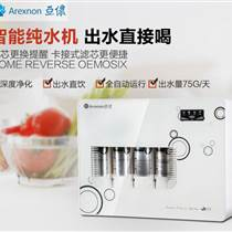 亚侬净水器专业生产家用净水器厨房净水器