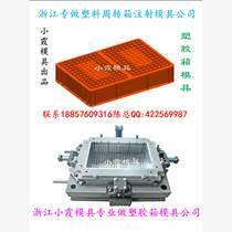 浙江模具厂胶框模具 PP箱模具 注塑模具 筐模具