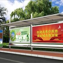 山东淄博城区宣传栏候车亭广告发布