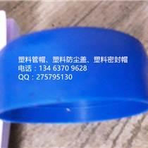 盤錦恒強管子防塵蓋 管口防護帽供應廠家直銷