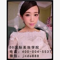 济宁化妆培训 DO国际美妆学院