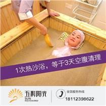 沙灸招商 五彩阳光品牌 沙灸加盟 5000家加盟店