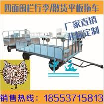 車間貨物運輸車 標準平板拖車