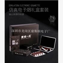 深圳康城一品電子煙批發廠家直銷100%正品保證的高檔禮盒電子煙套裝ks-0926