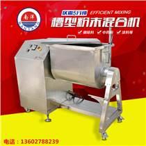广州南洋干粉混合机供应厂家直销