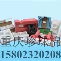 重慶珍珠棉各種形狀設計重慶EPE珍珠棉尺寸定制