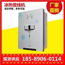 天津立式管線式飲水機