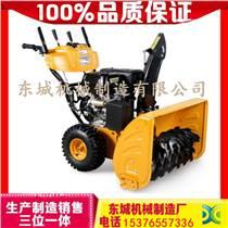 东城机械供应螺旋式抛雪机 全齿轮传动 路面扫雪机