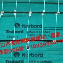 OSB板 加拿大进口osb欧松板