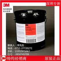 正品供應3M1357接觸膠粘劑