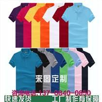 定做廣告衫T恤 廣告衫T恤定做 廣告T恤衫定做 工作T恤廣告