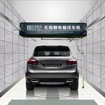 台州迅洁无接触洗车机