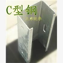 專業C型鋼優惠廠家