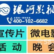 中山企業宣傳片拍攝  微電影微視頻制作