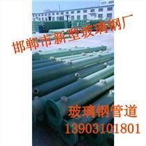 邯鄲玻璃鋼管道-新型玻璃鋼管道批發|新型玻璃鋼廠