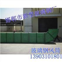 邯鄲玻璃鋼風筒,新型玻璃鋼風筒廠家,質量一流