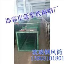 邯鄲玻璃鋼風筒-邯鄲玻璃鋼化糞池,新型玻璃鋼廠