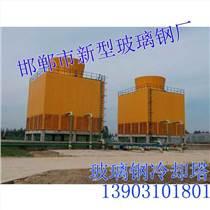邯鄲冷卻塔,邯鄲冷卻塔批發-新型玻璃鋼廠