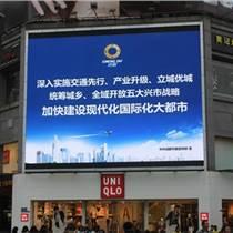 成都市區戶外廣告牌大型LED電子顯示屏幕