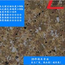 廣東外墻環保涂料 別墅仿大理石漆 水性環保涂料 家裝液態花崗巖涂料 批發