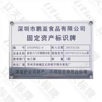 定做设备固定资产标识牌印刷腐蚀