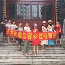 福州祛斑招商加盟【美雅】在祛斑技术领域打出享受祛斑的口号,13038836411