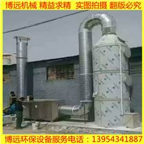 专业生产漆雾净化设备 喷漆废气处理设备 环保设备