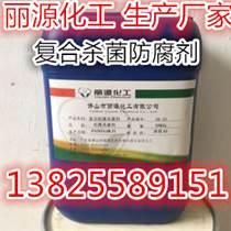 麗源化工殺菌劑 防腐劑