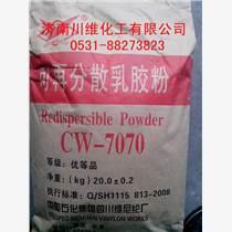 供應川維VAE可再分散乳膠粉CW-7070