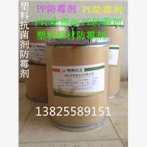 PVC抗菌剂 橡胶制品抗菌防霉剂