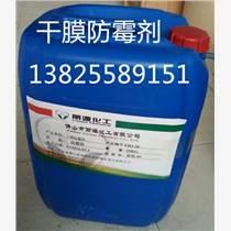 油漆防霉劑 漆膜防霉抗菌劑