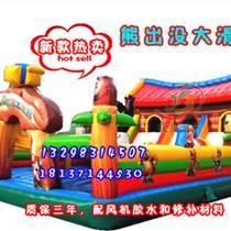 长?#27827;?#36125;大型充气滑梯熊出没攀岩滑梯销售广州气模蹦床价格实惠