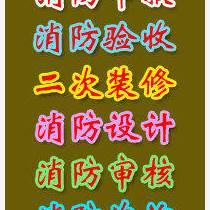 青島消防手續辦理竣工驗收提交材料明細你造嗎