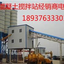 雅安卖60型混凝土搅拌设备水泥强制搅拌机双仓配料机经销商销售部