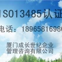 江西ISO13485認證供應專業快速